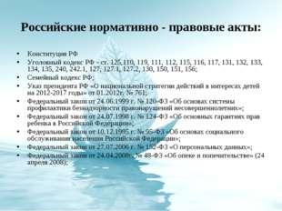 Российские нормативно - правовые акты: Конституция РФ Уголовный кодекс РФ - с