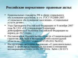 Российские нормативно- правовые акты: Национальные стандарты РФ в сфере социа