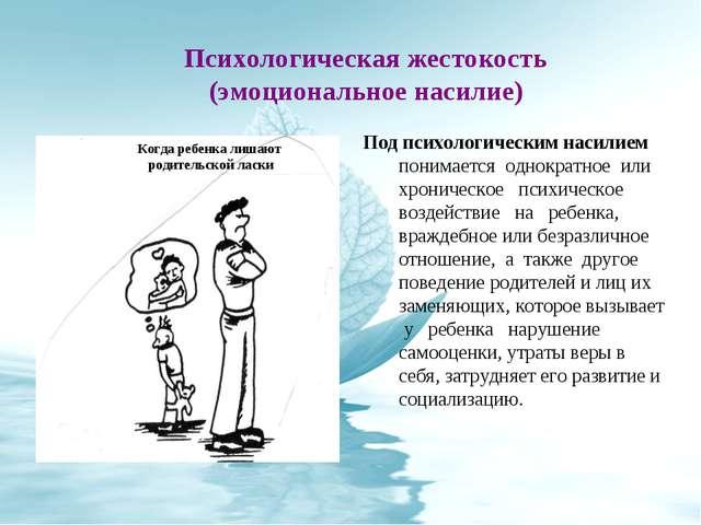 Психологическая жестокость (эмоциональное насилие) Под психологическим насили...