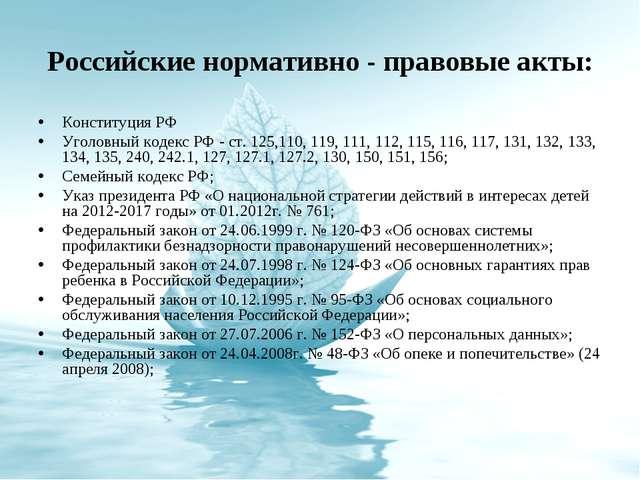 Российские нормативно - правовые акты: Конституция РФ Уголовный кодекс РФ - с...