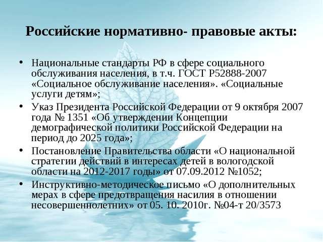 Российские нормативно- правовые акты: Национальные стандарты РФ в сфере социа...