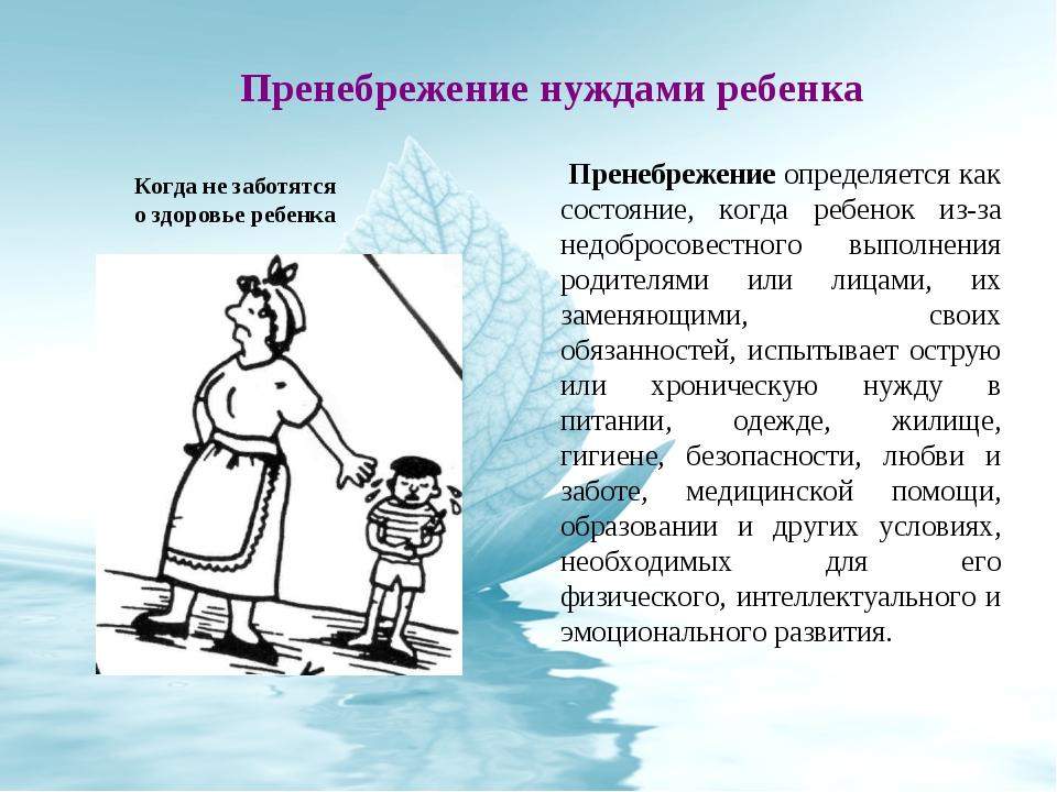Пренебрежение нуждами ребенка Пренебрежение определяется как состояние, когда...