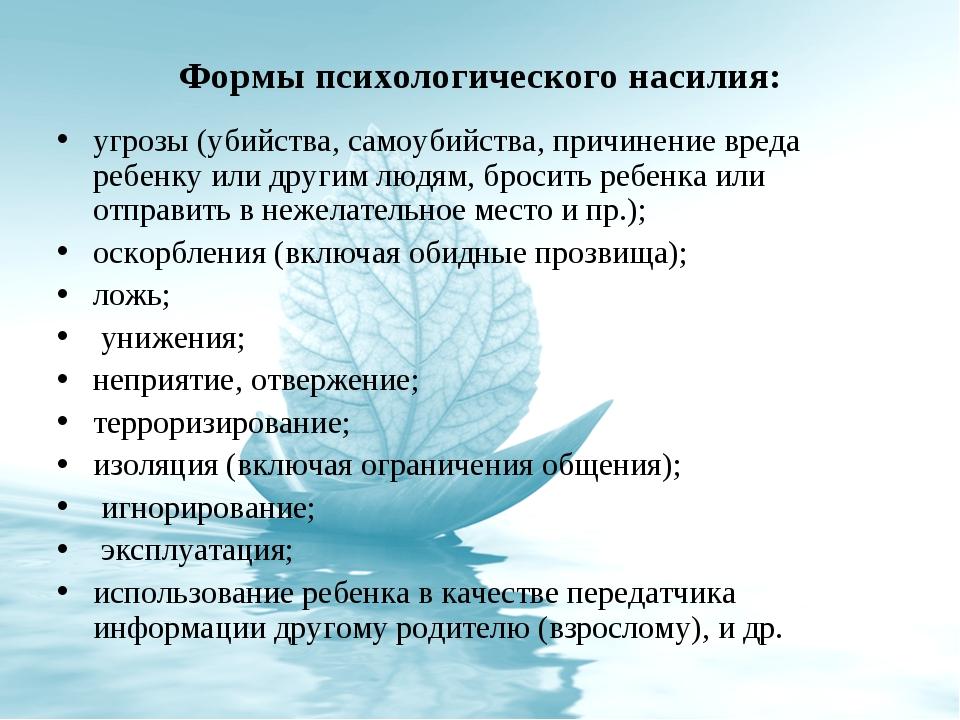 Формыпсихологического насилия: угрозы (убийства, самоубийства, причинение вр...