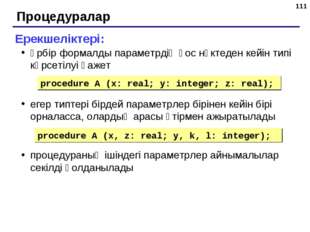 * Процедуралар Ерекшеліктері: әрбір формалды параметрдің қос нүктеден кейін т