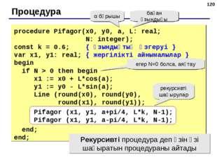 * Процедура α бұрышы баған ұзындығы procedure Pifagor(x0, y0, a, L: real; N: