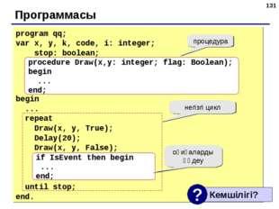 * Программасы program qq; var x, y, k, code, i: integer; stop: boolean; begin