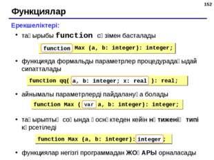 * Функциялар Ерекшеліктері: тақырыбы function сөзімен басталады функцияда фор