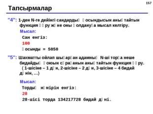 """* Тапсырмалар """"4"""": 1-ден N-ге дейінгі сандардың қосындысын анықтайтын функция"""