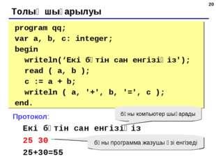 * Толық шығарылуы program qq; var a, b, c: integer; begin writeln('Екі бүт