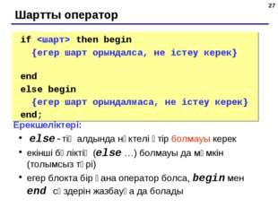 * Шартты оператор if  then begin {егер шарт орындалса, не істеу керек} end e