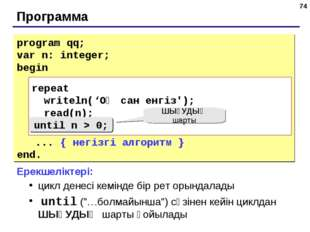 * Программа program qq; var n: integer; begin repeat writeln('Введите положит