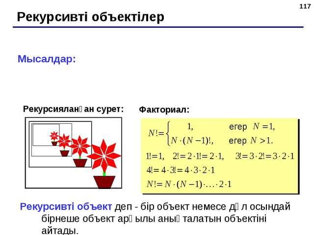 * Рекурсивті объектілер Рекурсивті объект деп - бір объект немесе дәл осындай...