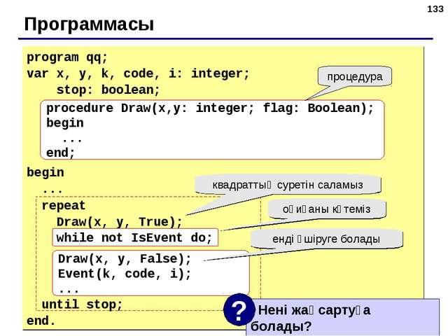 * Программасы program qq; var x, y, k, code, i: integer; stop: boolean; begin...