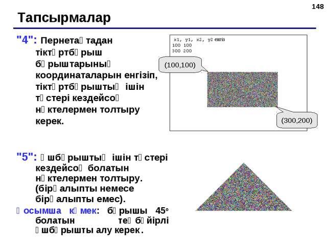 """* """"4"""": Пернетақтадан тіктөртбұрыш бұрыштарының координаталарын енгізіп, тіктө..."""