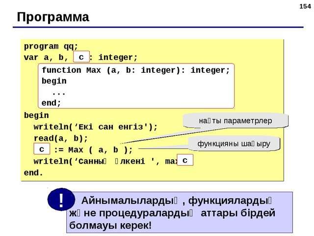 * Программа program qq; var a, b, max: integer; begin writeln('Екі сан енгіз'...