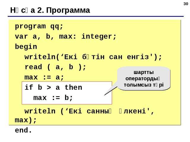 * Нұсқа 2. Программа  program qq; var a, b, max: integer; begin writeln('...