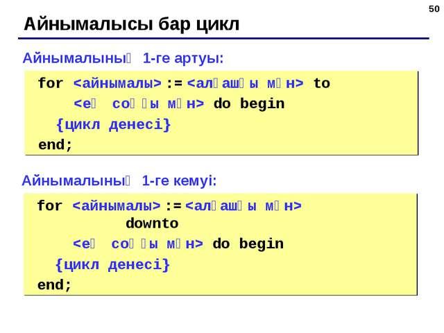 * Айнымалысы бар цикл for  :=  to  do begin {цикл денесі} end; Айнымалының 1...