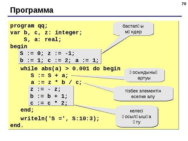 * Программа program qq; var b, c, z: integer; S, a: real; begin S := 0; z :=...