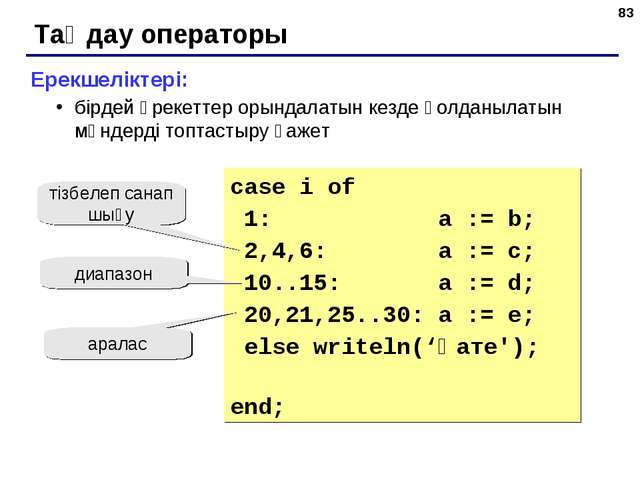 * Таңдау операторы Ерекшеліктері: бірдей әрекеттер орындалатын кезде қолданыл...