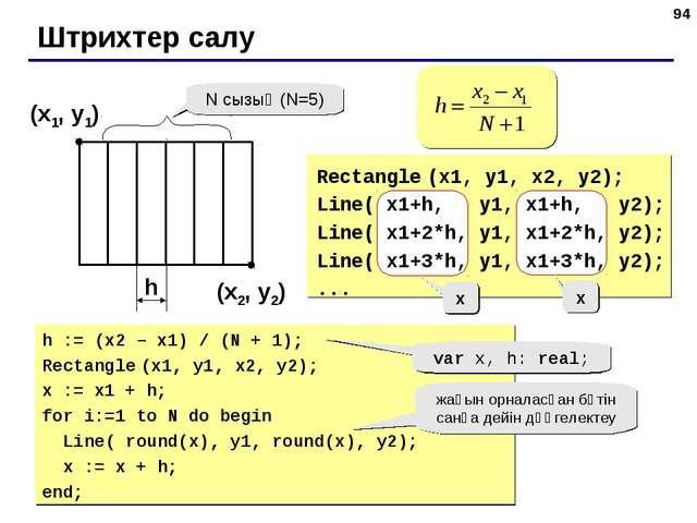 * Штрихтер салу (x1, y1) (x2, y2) N сызық (N=5) h Rectangle (x1, y1, x2, y2);...