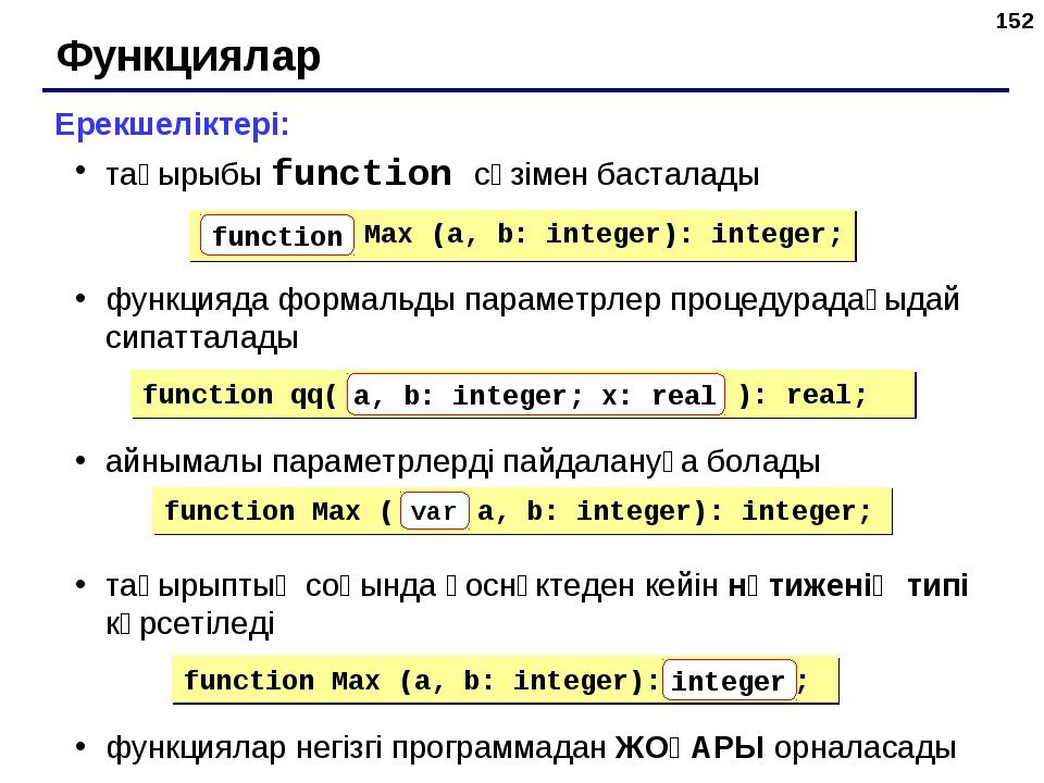 * Функциялар Ерекшеліктері: тақырыбы function сөзімен басталады функцияда фор...