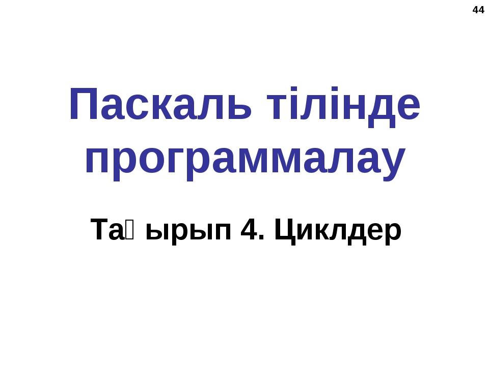* Паскаль тілінде программалау Тақырып 4. Циклдер