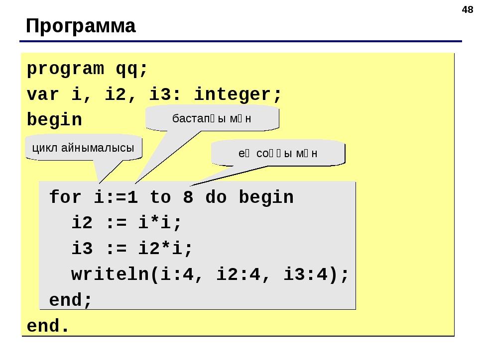 * Программа program qq; var i, i2, i3: integer; begin for i:=1 to 8 do begin...