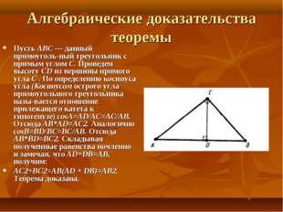 Алгебраические доказательства теоремы Пусть АВС — данный прямоугольный треуг