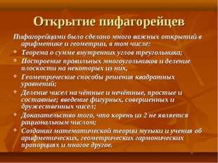 Открытие пифагорейцев Пифагорейцами было сделано много важных открытий в ариф