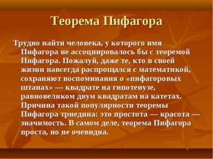 Теорема Пифагора Трудно найти человека, у которого имя Пифагора не ассоцииров