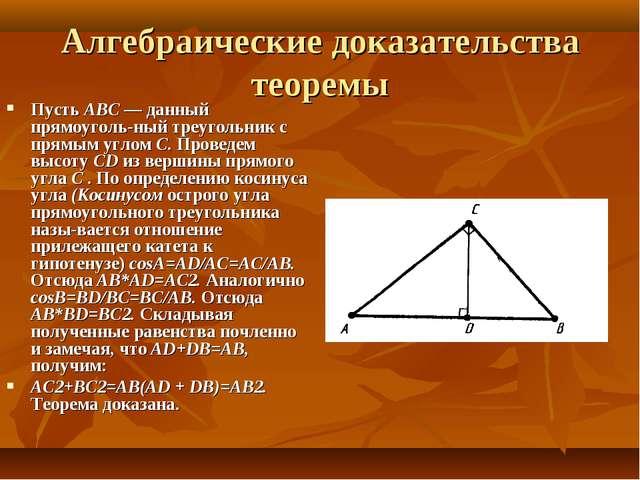 Алгебраические доказательства теоремы Пусть АВС — данный прямоугольный треуг...