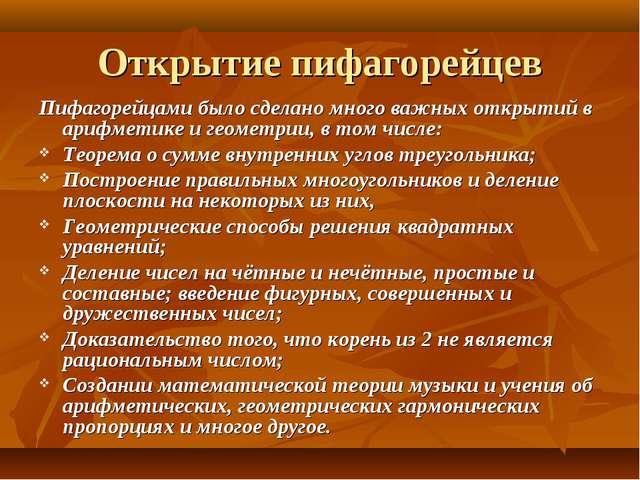 Открытие пифагорейцев Пифагорейцами было сделано много важных открытий в ариф...