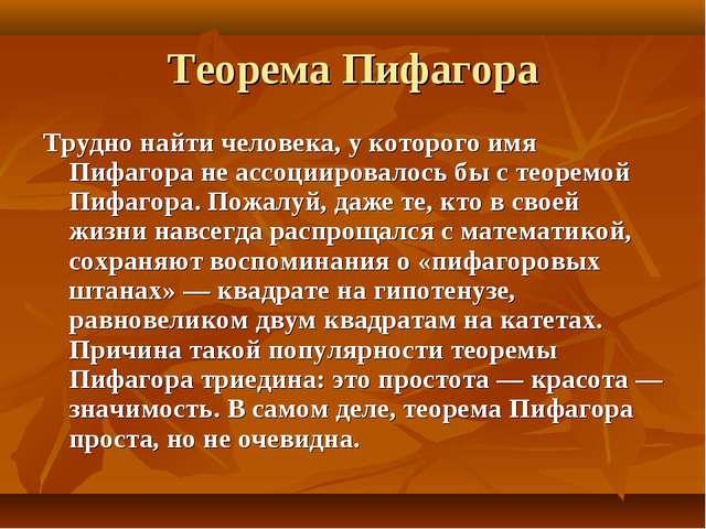 Теорема Пифагора Трудно найти человека, у которого имя Пифагора не ассоцииров...