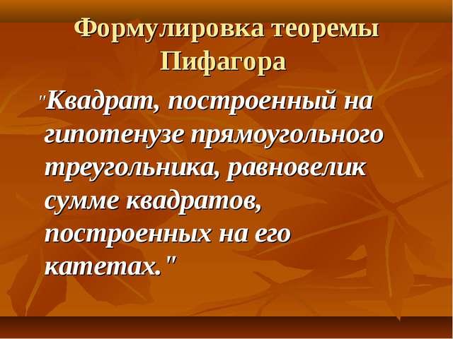 """Формулировка теоремы Пифагора """"Квадрат, построенный на гипотенузе прямоугольн..."""