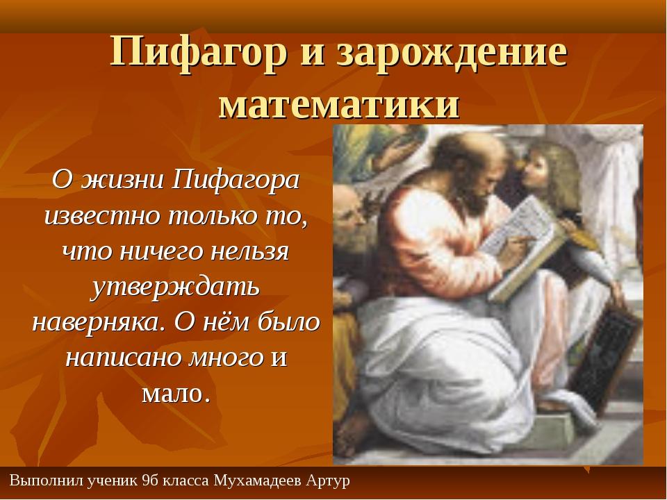 Пифагор и зарождение математики О жизни Пифагора известно только то, что ниче...