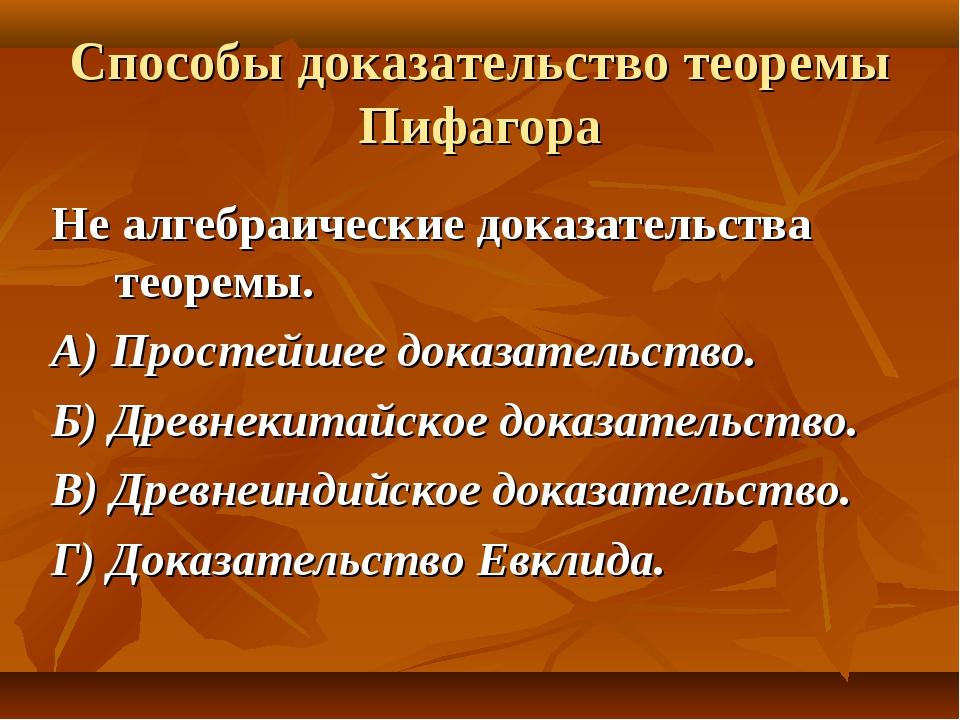 Способы доказательство теоремы Пифагора Не алгебраические доказательства теор...