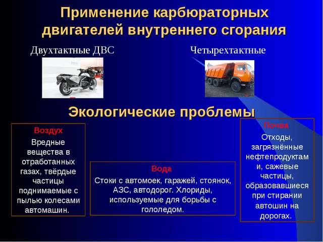 Применение карбюраторных двигателей внутреннего сгорания Двухтактные ДВС Четы...