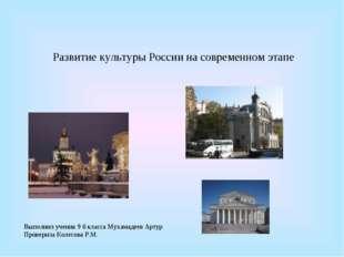 Развитие культуры России на современном этапе     Выполнил ученик 9 б кла