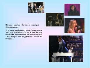 История участия России в конкурсе «Евровидение» В то время, как Конкурсу песн