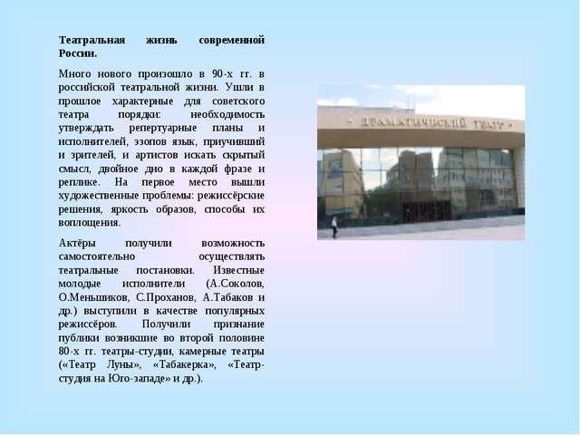 Театральная жизнь современной России. Много нового произошло в 90-х гг. в рос...