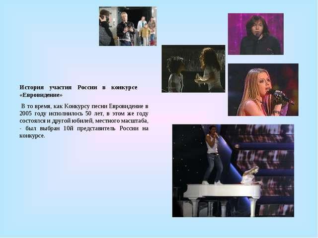 История участия России в конкурсе «Евровидение» В то время, как Конкурсу песн...