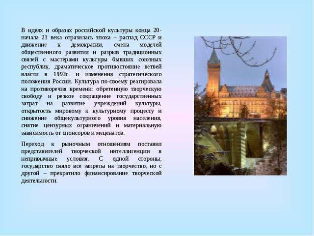 В идеях и образах российской культуры конца 20- начала 21 века отразилась эп...