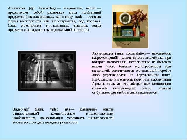 Ассамблаж (фр. Аssemblage— соединение, набор)— представляет собой различные...