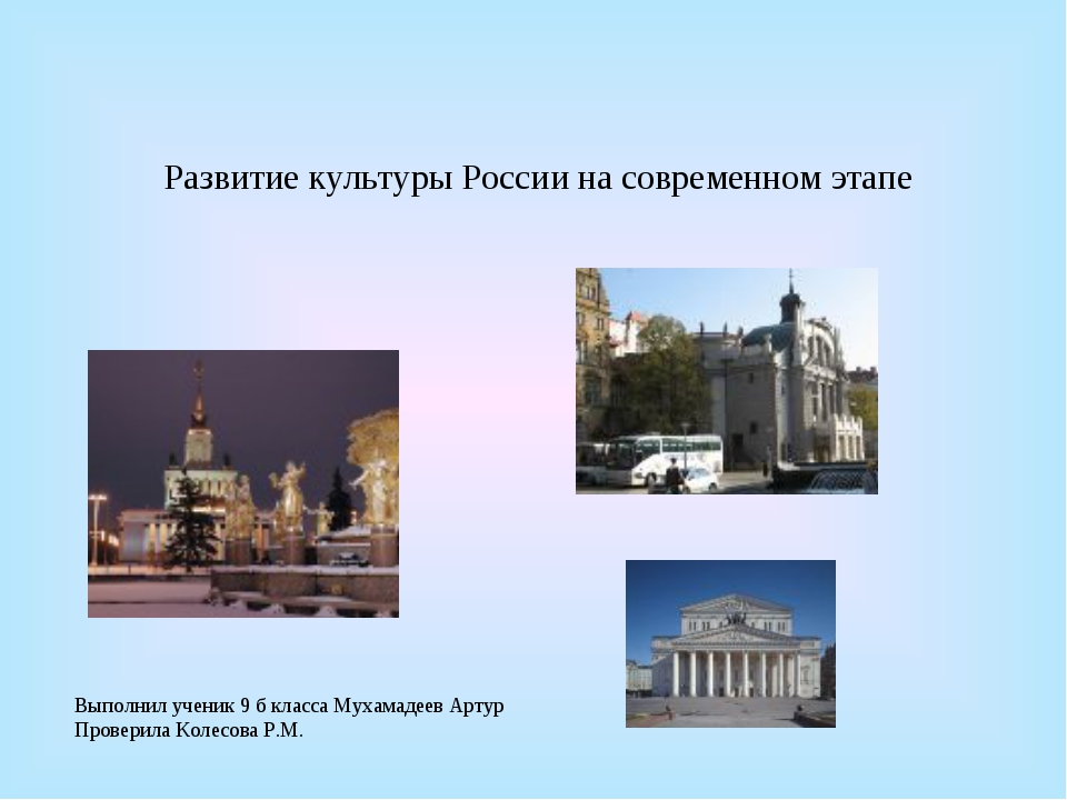 Развитие культуры России на современном этапе     Выполнил ученик 9 б кла...
