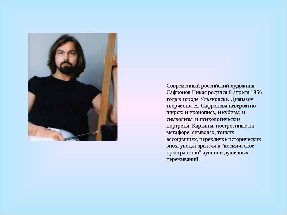 Современный российский художник Сафронов Никас родился 8 апреля 1956 года в г...