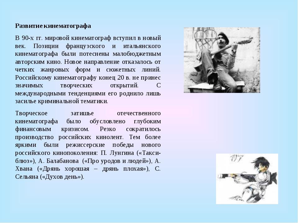 Развитие кинематографа В 90-х гг. мировой кинематограф вступил в новый век. П...