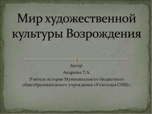 Автор: Андреева Т.А. Учитель истории Муниципального бюджетного общеобразовате