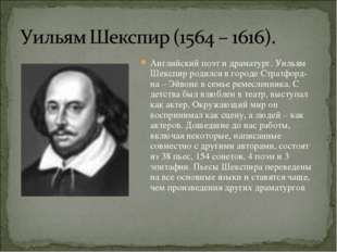 Английский поэт и драматург. Уильям Шекспир родился в городе Стратфорд- на –