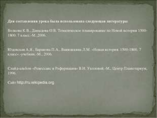 Для составления урока была использована следующая литература: Волкова К.В., Д