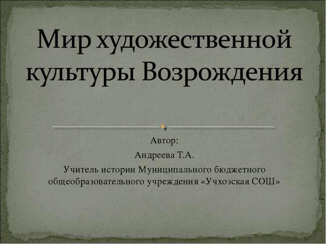 Автор: Андреева Т.А. Учитель истории Муниципального бюджетного общеобразовате...
